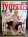 月刊テレビコスモス 創刊号 1988年12・1-31 衛星放送情報誌