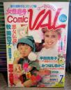 女性自身 コミックバル 月刊創刊号 1986年7月