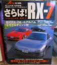さらば!RX-7  初代SA22CからFD3S・スピリットRまで歴代RX-...