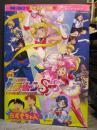 映画パンフレット 「美少女戦士セーラームーンSuperS/あずきちゃん/亜...