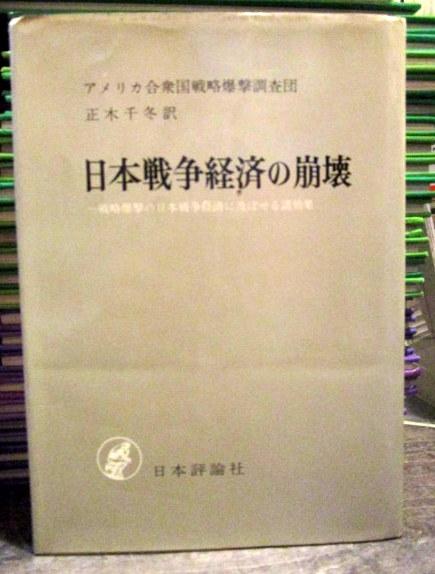 日本戦争経済の崩壊 : 戦略爆撃...