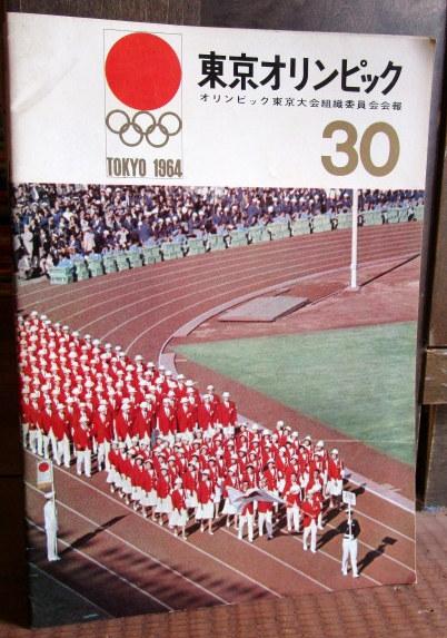 会 組織 東京 オリンピック 委員