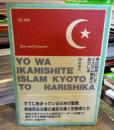 余は如何にしてイスラム教徒となりし乎