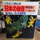 日本の地理 異常気象のナゾをさぐれ  くもんのまんが おもしろ大研究