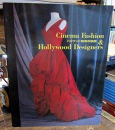 ハリウッド映画衣装展 Cinema Fashion&Hollywood Desighers