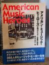 アメリカン・ミュージック・ヒーローズ
