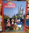 バイエルでひける東京ディズニーランド 改訂版