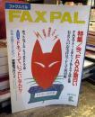 FAX PAL ファックスパル 創刊号 1994年 Vol.1 (FAX情...