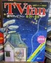 TV fan 週刊 テレビファン 8/31~9/6 第1巻1号 特集 奥さ...
