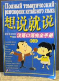 Say It Now - A Complete Handbook of Spoken Chinese with 1CD (Russian Edition) by Mao Yue Ma Jianfei Paperback, Published 1991 ロシア語
