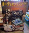 オーディオクラフト マガジン No.1 特集・鉱石 & ダイオードラジオ ...