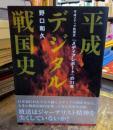 平成デジタル戦国史
