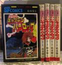 宇宙海賊キャプテンハーロック 第1巻-5巻完結セット <サンデーコミックス>