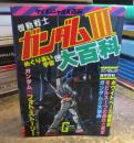 機動戦士ガンダムⅢ めぐりあい宇宙 大百科  ケイブンシャの大百科114