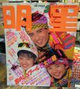 月刊 明星 1989年3月 表紙・大沢樹生・内海光司・南野陽子 付録無し