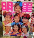 月刊 明星 1991年6月 表紙・岡本健一・前田耕陽・CoCo