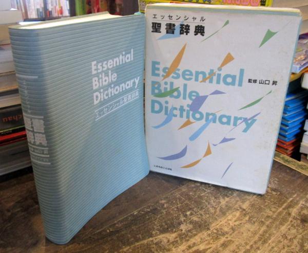 エッセンシャル聖書辞典(山口昇 監修) / 古本、中古本、古書籍の通販は ...