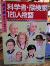 科学者・探検家120人物語