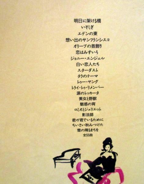 羽田健太郎ピアノヒットアレンジ集(羽田健太郎 編) / 古本、中古本、古 ...