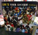 EXPO'70 写真集 日本万国博