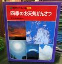 科学のアルバム 別巻  四季のお天気かんさつ <科学のアルバム>