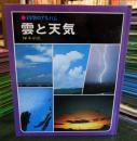 科学のアルバム 雲と天気 3