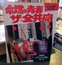 命燃ゆ青春 ザ・全共闘 東大安田講堂落城15周年記念出版
