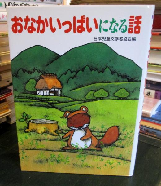 おなかいっぱいになる話(日本児童文学者協会 編) / 古本はてなクラブ ...
