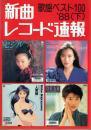 新曲レコード速報 歌謡ベスト100 '88 下