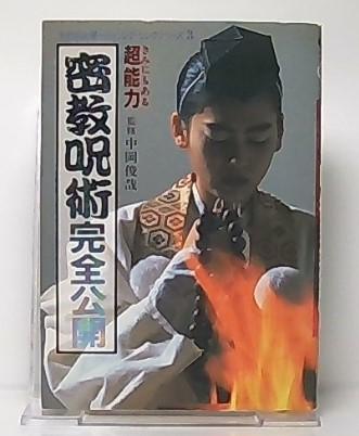きみにもある超能力密教呪術完全公開(ニーズ21 編著) / 池袋ブック ...