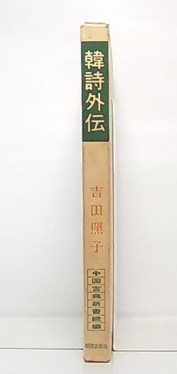 韓詩外伝 (中国古典新書続編17)(吉田照子) / 古本、中古本、古書籍の ...