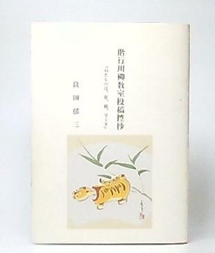 医学者の手帳(安騎東野 [ほか] 著) / 池袋ブックサービス / 古本、中古 ...