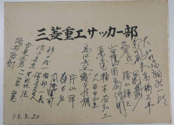 昭和45年三菱重工サッカー部監督・選手寄書大色紙(二宮寛、横山謙三 ...