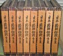 日本民族伝説全集  第1-9巻 別巻欠
