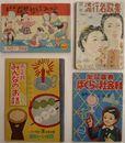 小学四年生・二年の学習等雑誌の付録 計4冊