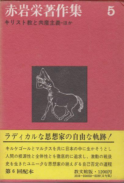 赤岩栄著作集(赤岩栄著) / 河野書店 / 古本、中古本、古書籍の通販は ...