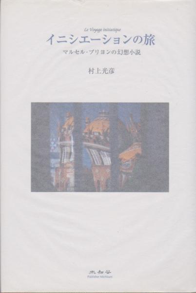 イニシエーションの旅(村上光彦 著) / 河野書店 / 古本、中古本、古 ...