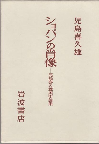 ショパンの肖像 : 児島喜久雄美...