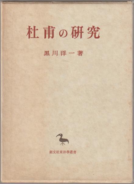 杜甫の研究(黒川洋一 著) / 河野...