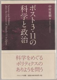 ポスト3・11の科学と政治 = Science and Politics after the Disaster of March 11 in Japan