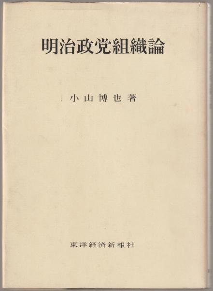 明治政党組織論(小山博也 著) / 古本、中古本、古書籍の通販は「日本の ...