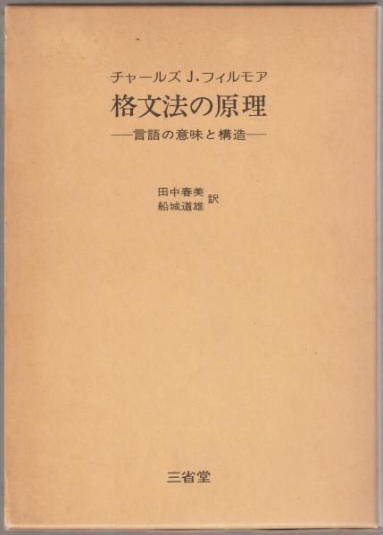 格文法の原理 : 言語の意味と構造(チャールズ・J.フィルモア 著 ; 田中 ...