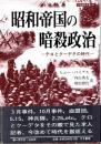 昭和帝国の暗殺政治−テロとクーデターの時代