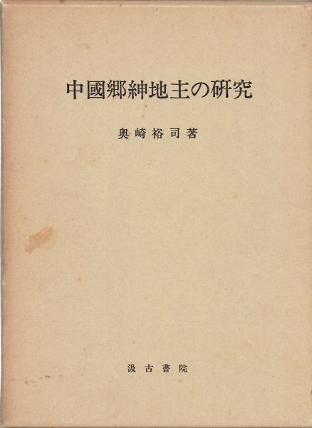 中国郷紳地主の研究(奥崎裕司) / 玄華堂 / 古本、中古本、古書籍の通販 ...