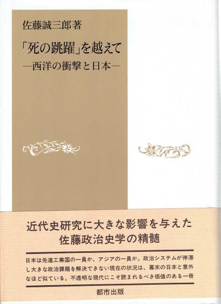 佐藤誠三郎