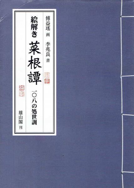 絵解き 菜根譚 一〇八の処世訓(李兆良(書)/傳益瑶(画)) / 玄華堂 ...