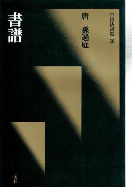 中国法書選38 書譜(孫過庭) / 玄...
