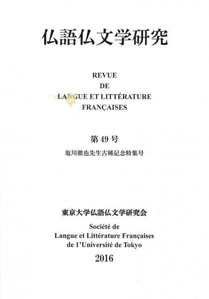 仏語仏文学研究 第49号 塩川徹也...