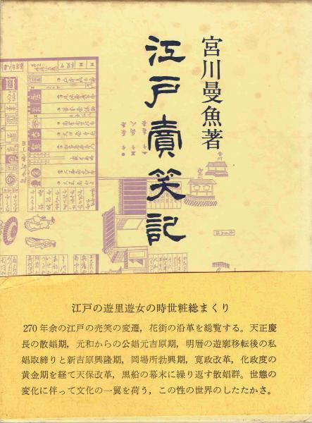 江戸売笑記(宮川曼魚) / 玄華堂 ...