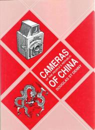 Cameras of The People's Republic of China